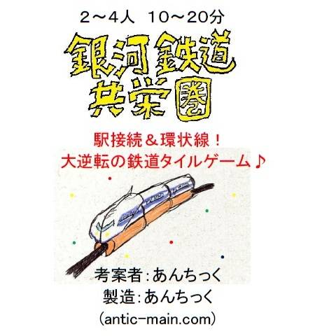 祝『銀河鉄道共栄圏』(200円+送料140円)発売!(^^)