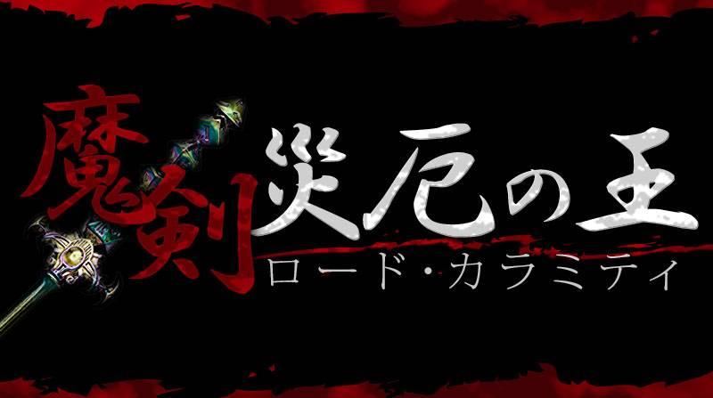災厄の王 魔剣ロード・カラミティ