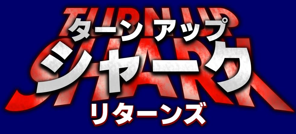 B級サメ映画ゲーム タイトル決定