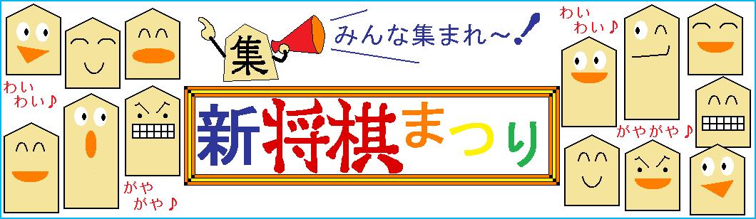 『第4回新将棋まつり』ネット上開催!\(^ワ^)/