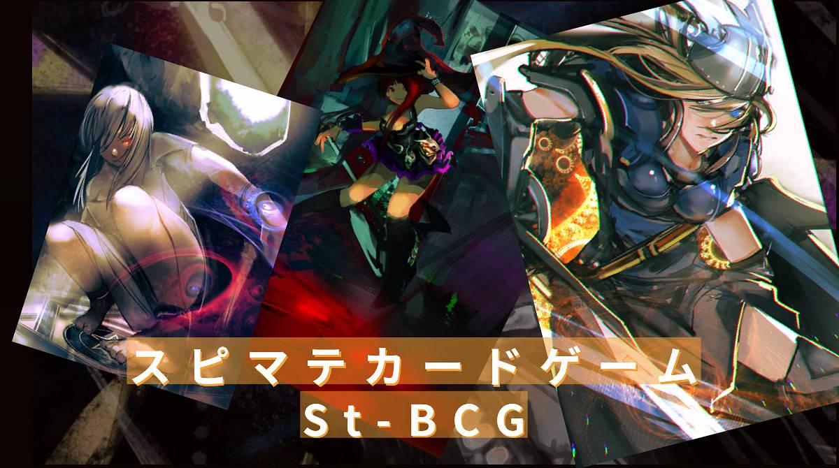 残り5日!クラウドファンディング「スピマテカードゲームSt-BCG」