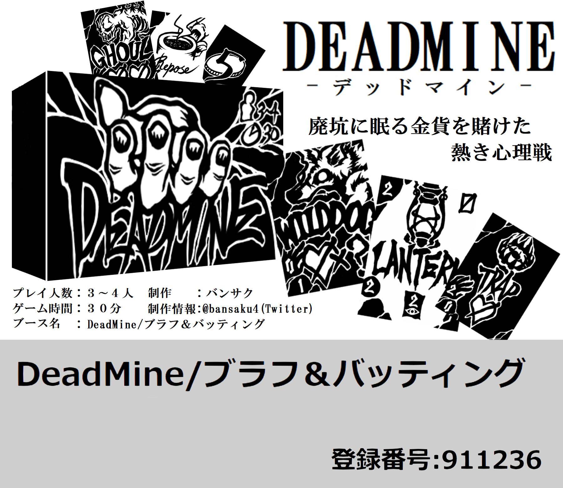 DeadMine/ブラフ&バッティング画像