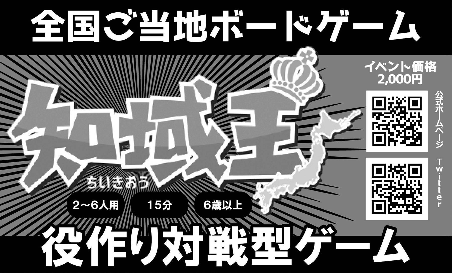 【ご当地ボードゲーム 知域王】カタログ入稿致しました~!