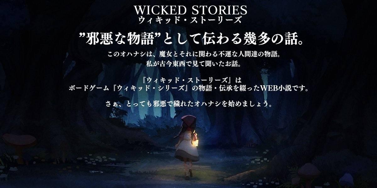 ウィキッドストーリーズ