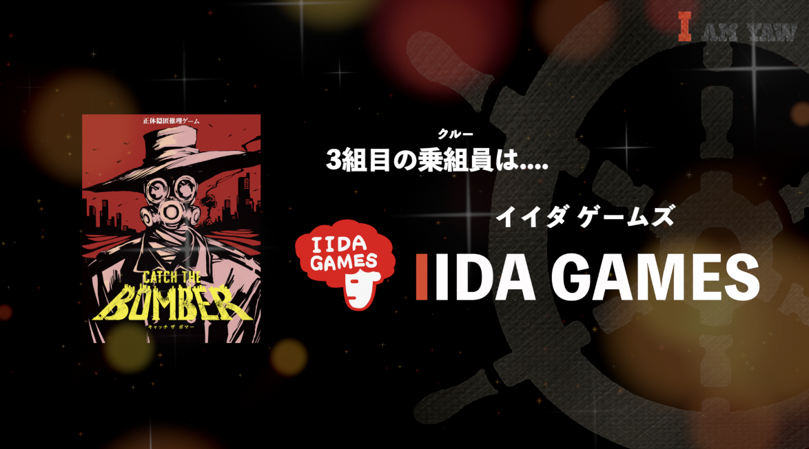 iida games