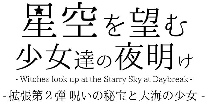 【星空を望む少女達の夜明け - 呪いの秘宝と大海の少女 -】新規追加カード紹介!