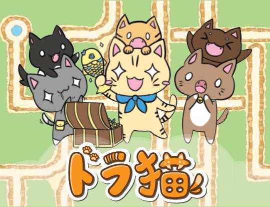 リアルタイムデッキ構築型パズルゲーム「ドラ猫」発売!
