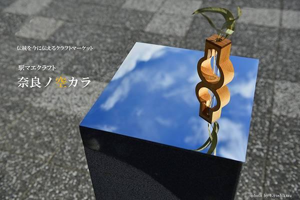 10/3開催「奈良ノ空カラ」に出店します。