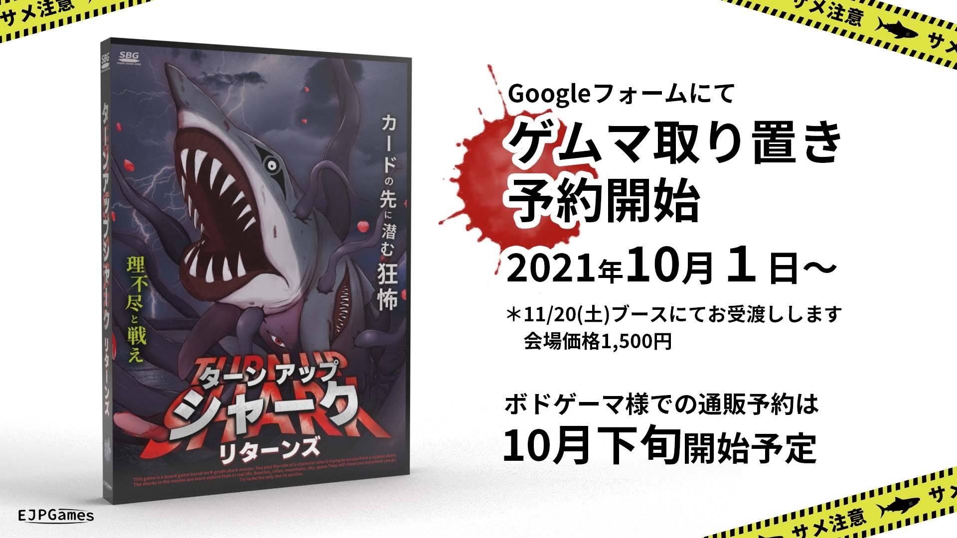 B級サメ映画ボドゲ「ターンアップシャーク リターンズ」 予約開始!