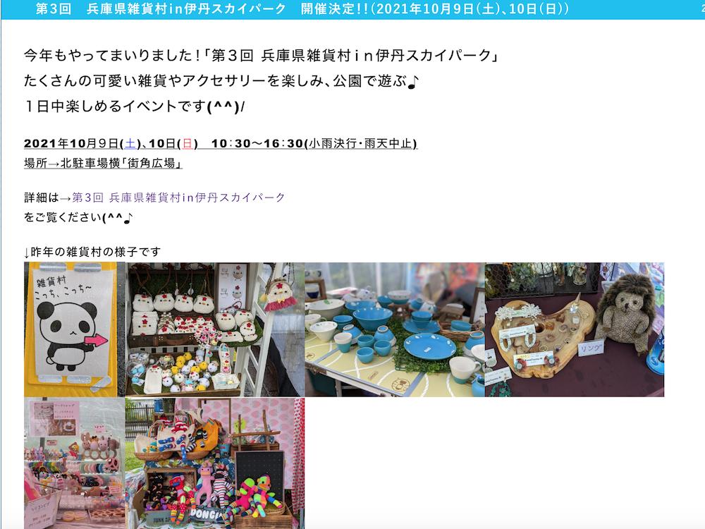 10/9+10/10 「第3回 兵庫雑貨村in伊丹スカイパーク」に出店します。