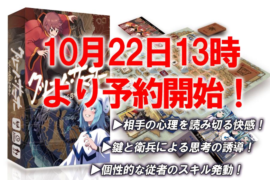 ゲムマ予約開始日の発表!