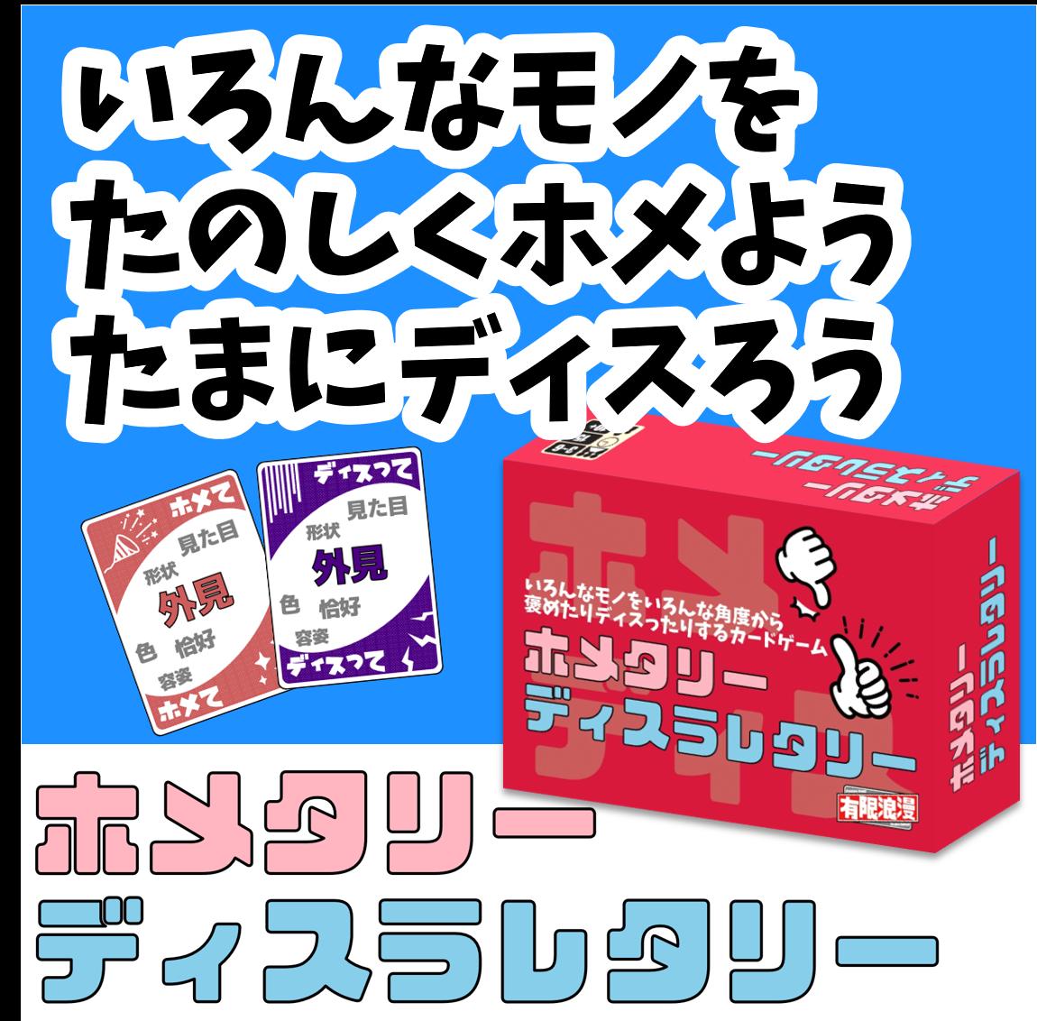 【ルール詳細】ホメタリーディスラレタリー【予約受付中】
