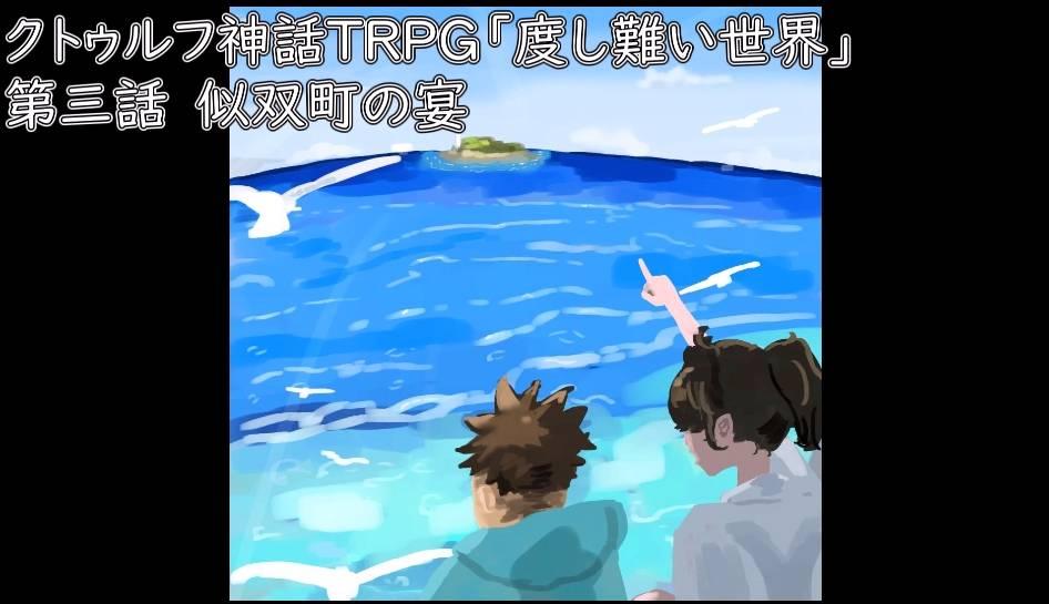 「度し難い世界」第三話:紹介動画公開!