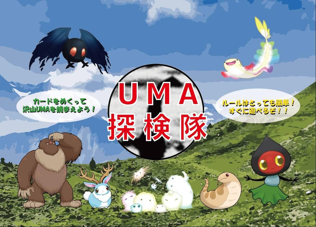 中二病ドラフト大喜利「川竜」、変則神経衰弱「UMA探検隊」の取り置き予約を開始しました!