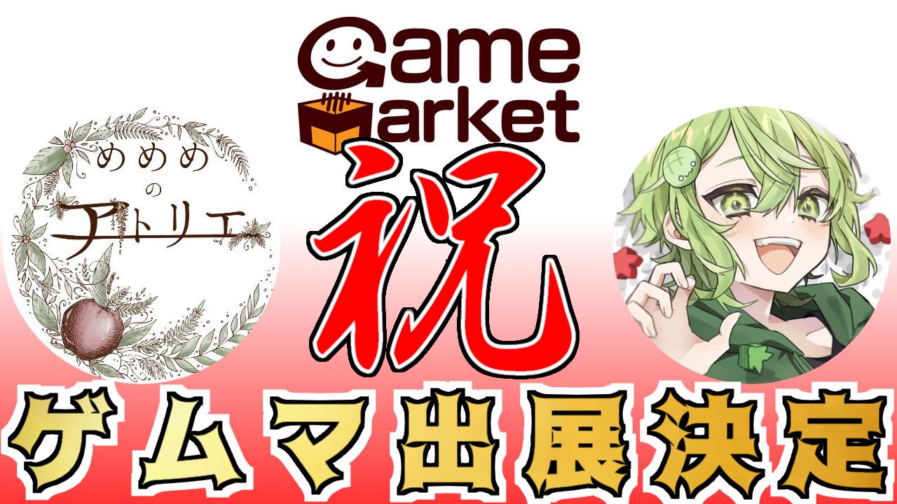 ゲームマーケット初出展について