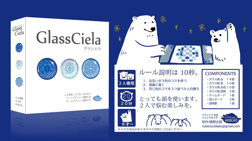 グラシエラ-GlassCiela-(青版) (鍋野企画*チ27)