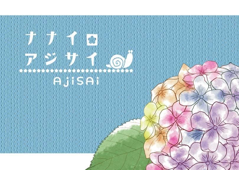 【ナナイロアジサイ】アジサイの花言葉は「移り気」、七色に移り変わる花の色。