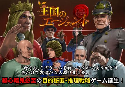 【王国のエージェント】ゲームマーケット2021秋にも出展します(11/20 土曜のみ)ブース番号 ツ15