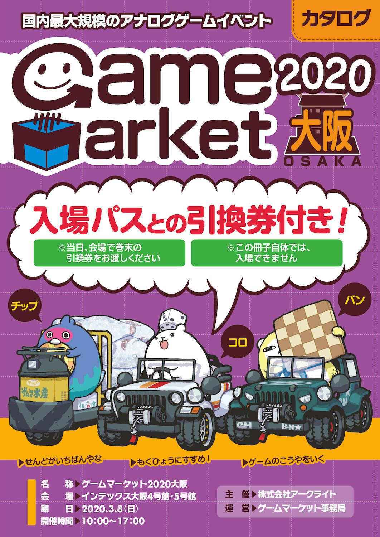 ゲームマーケット2020大阪
