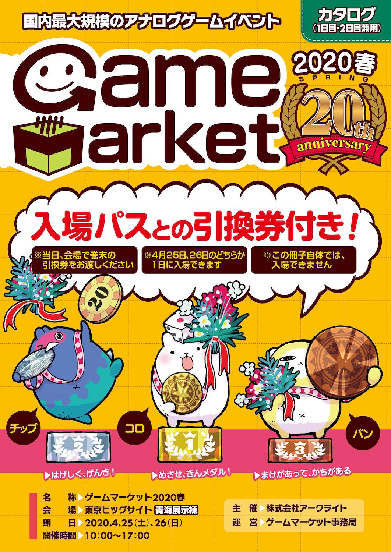 ゲームマーケット2020春