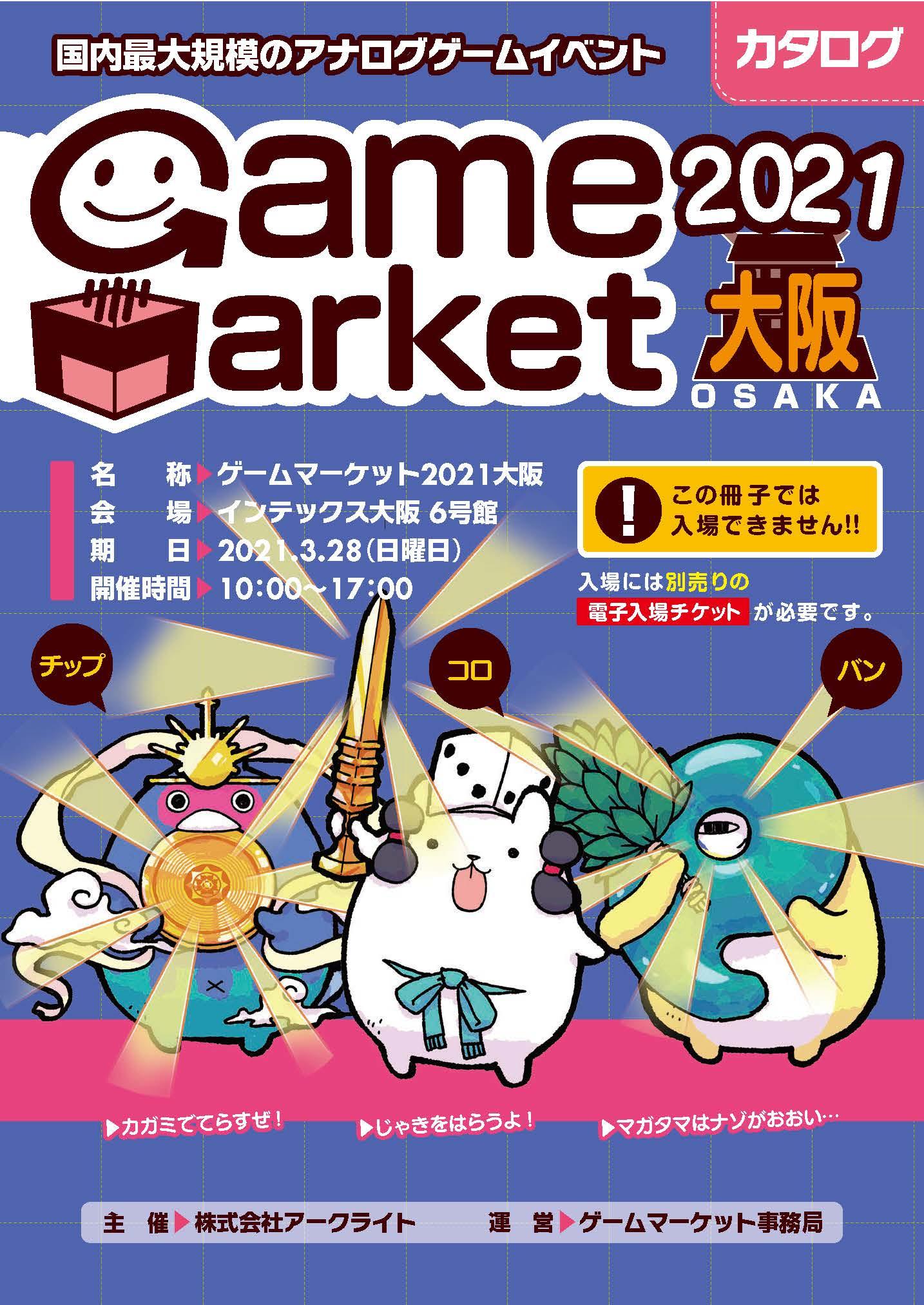 ゲームマーケット2021大阪