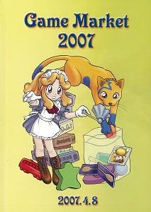 ゲームマーケット2007