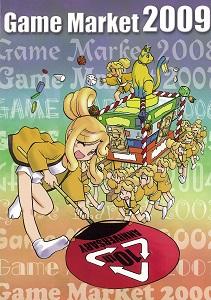 ゲームマーケット2009