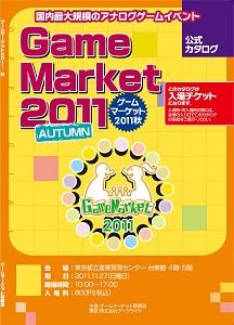 ゲームマーケット2011秋