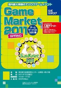 ゲームマーケット2011春