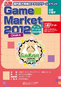 ゲームマーケット2012大阪