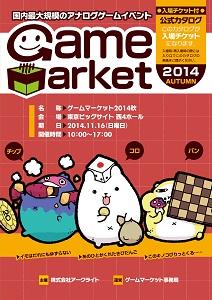 ゲームマーケット2014秋