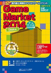 ゲームマーケット2014大阪