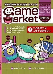 ゲームマーケット2015春