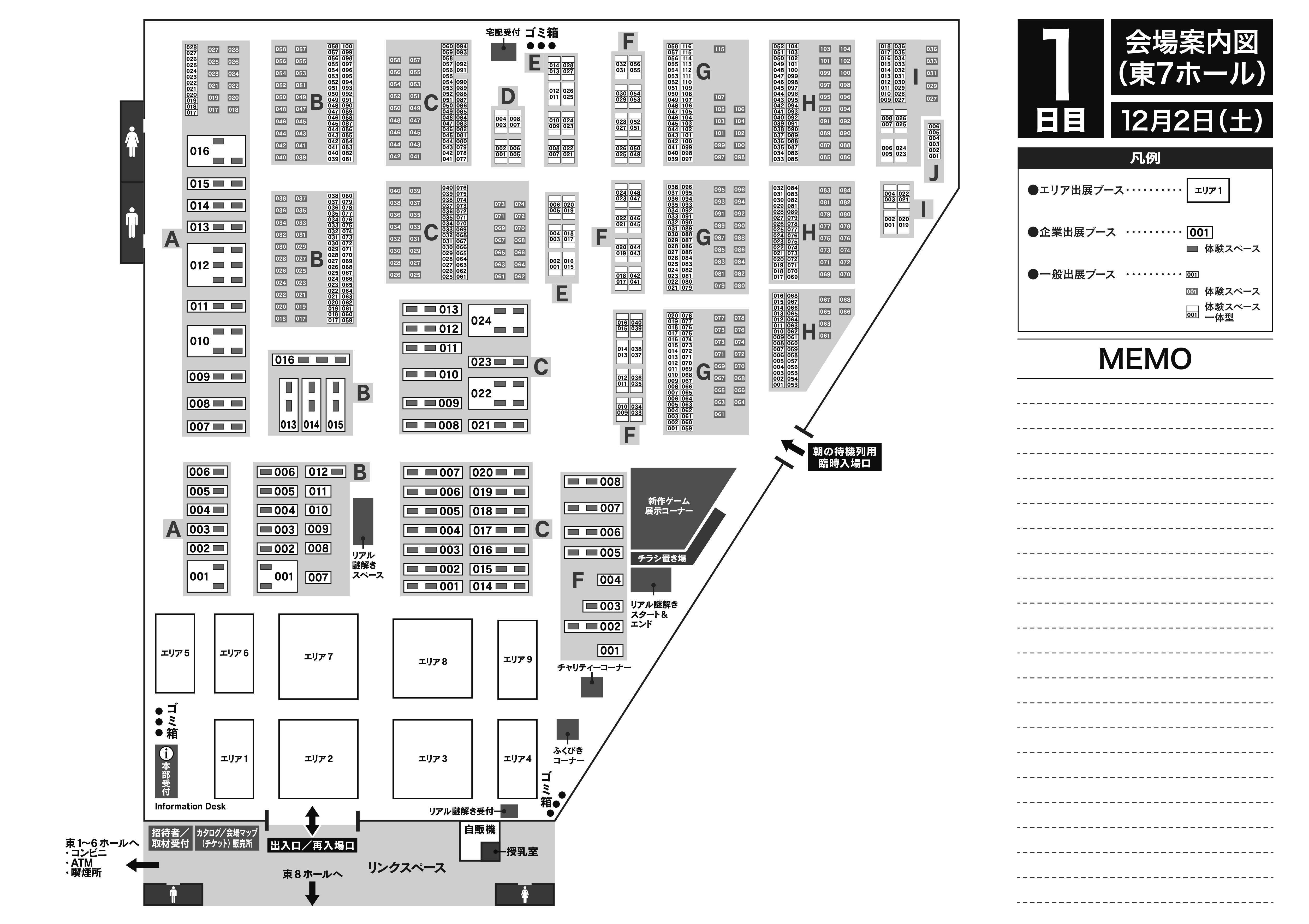 東京ビッグサイト 7ホール 1日目(12/2) ホールマップ