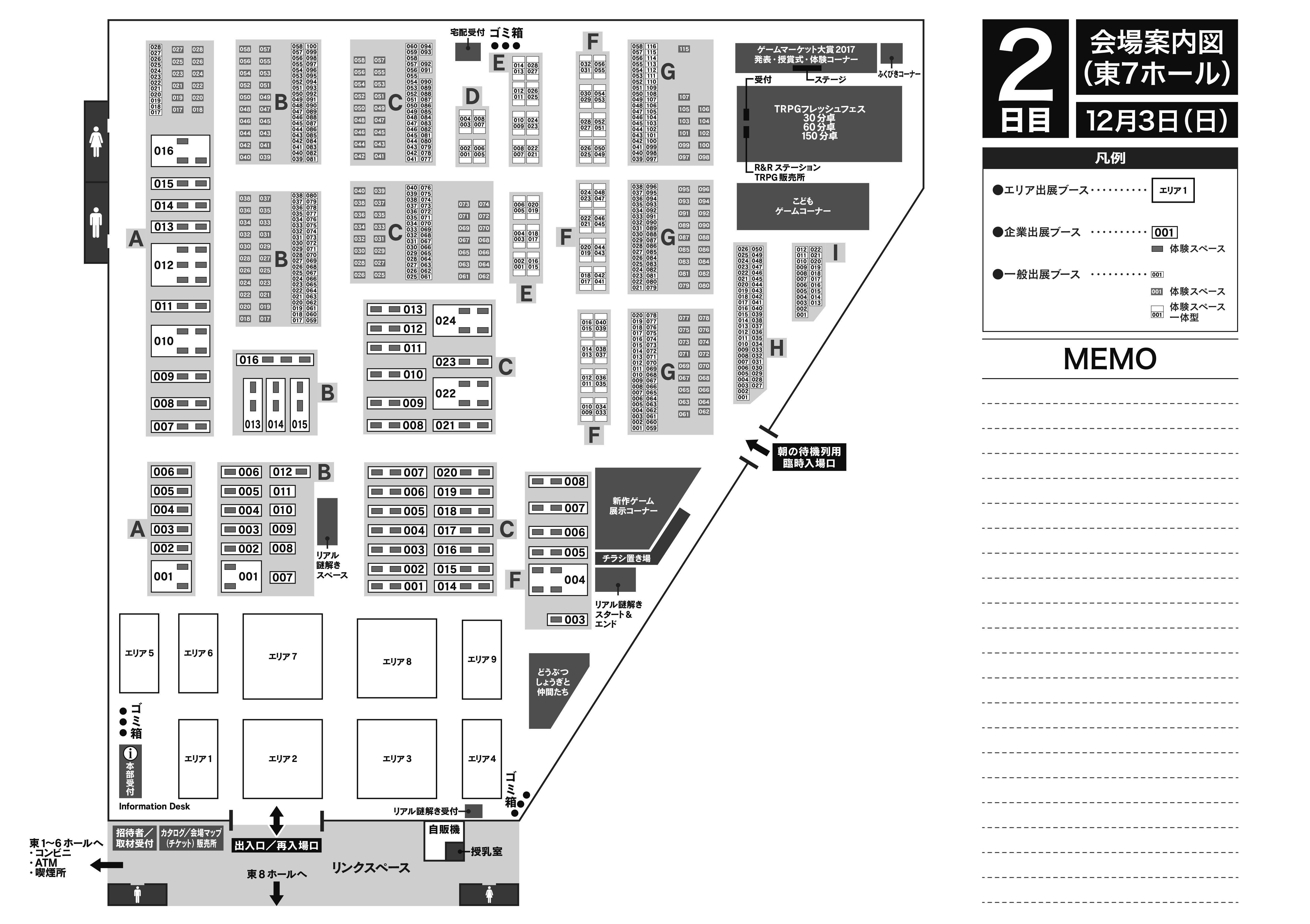 東京ビッグサイト 7ホール 2日目(12/3) ホールマップ