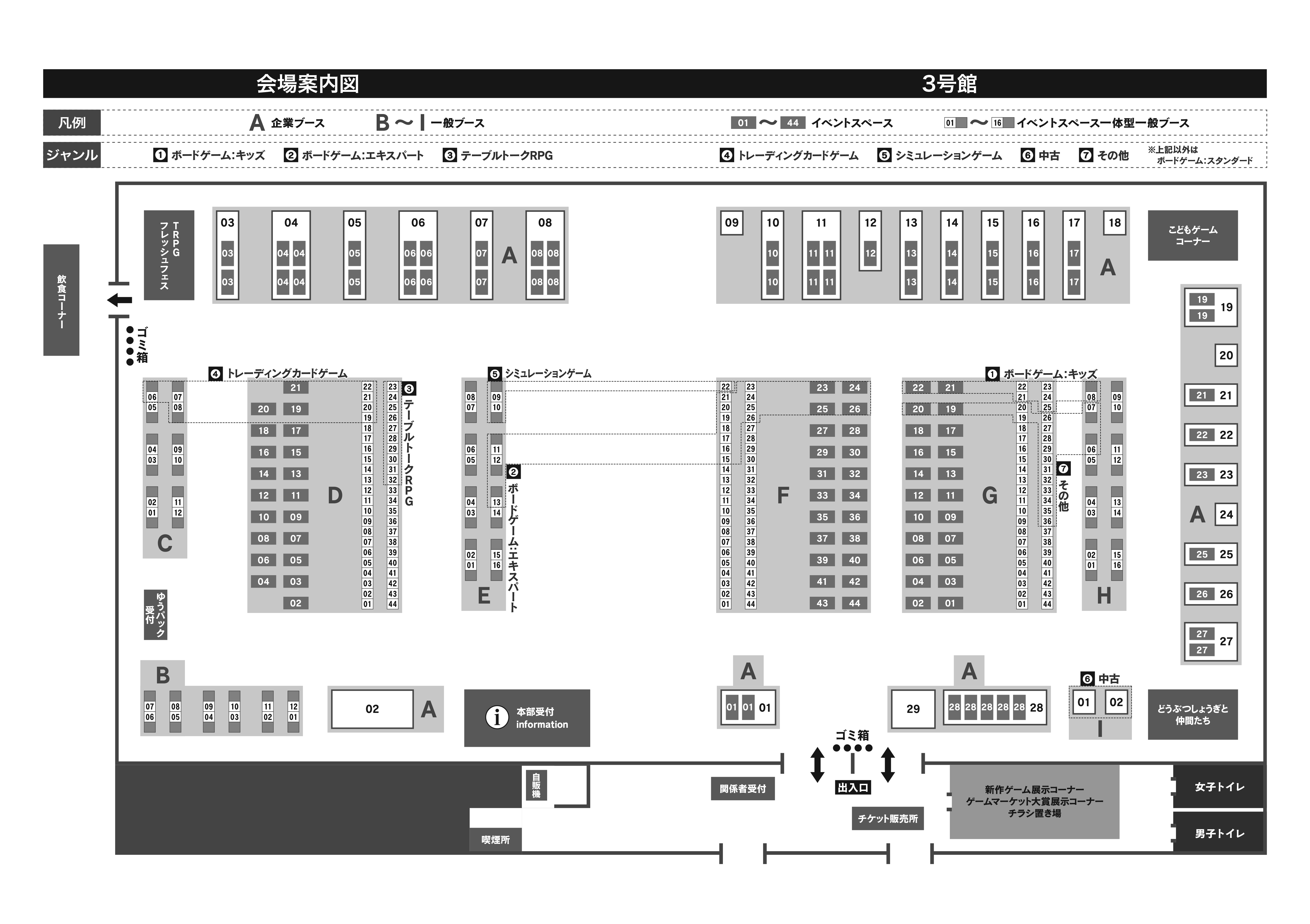 神戸国際展示場 ホールマップ