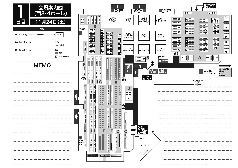 東京ビッグサイト 西3,4ホール 1日目(11/24) ホールマップ