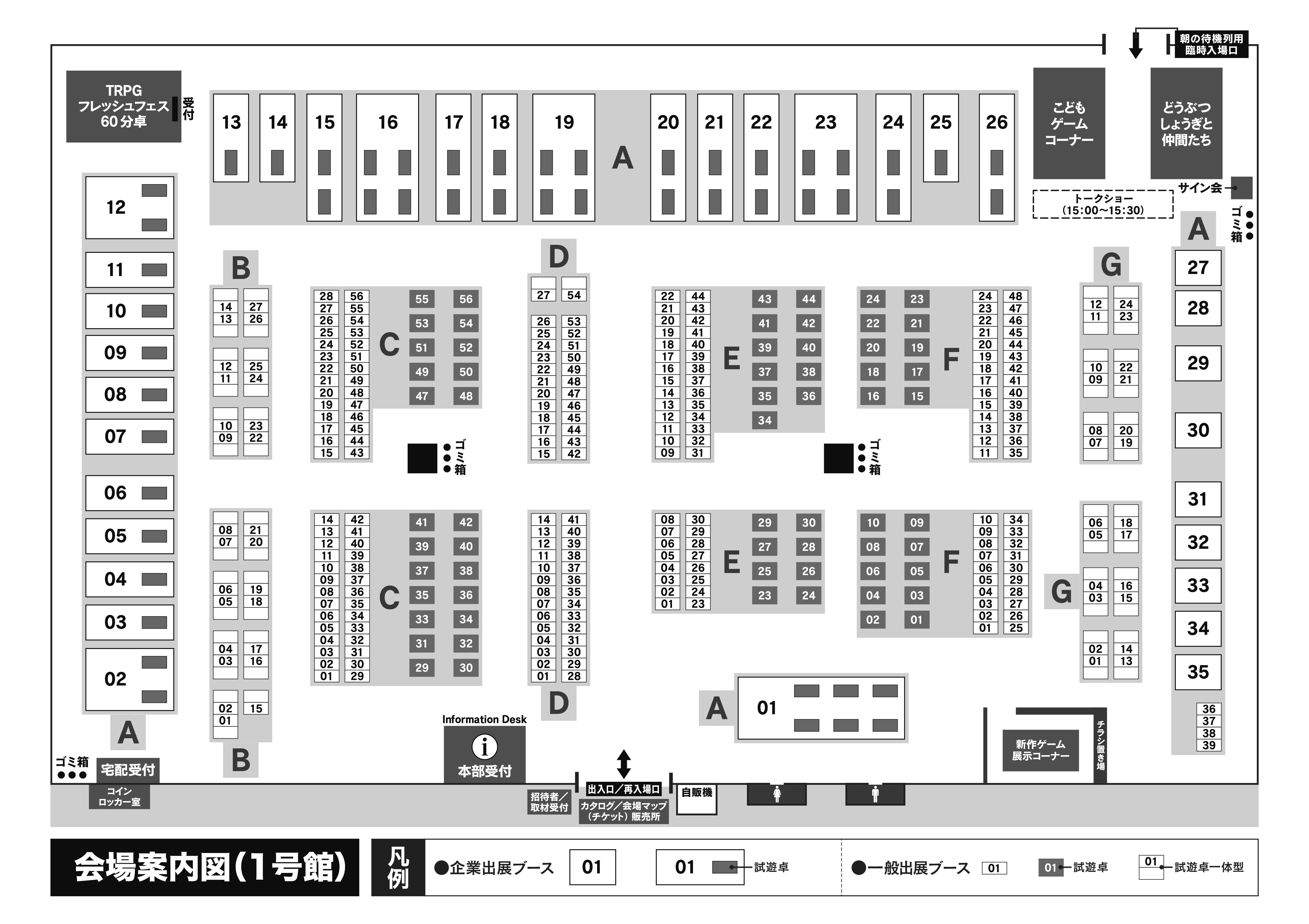 インテックス大阪 4/1 ホールマップ