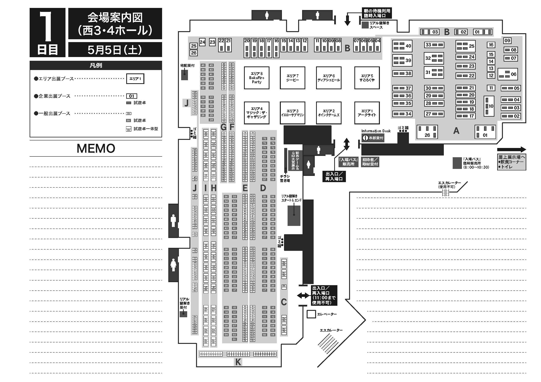 東京ビッグサイト 西3,4ホール 1日目(5/5) ホールマップ