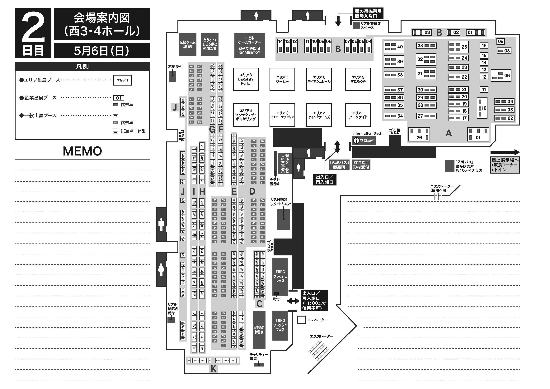 東京ビッグサイト 西3,4ホール 2日目(5/6) ホールマップ