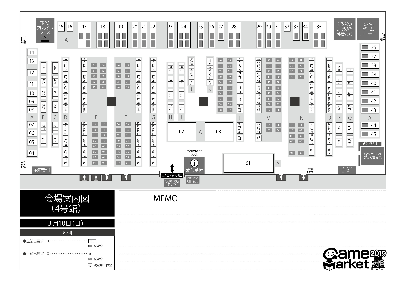 インテックス大阪 (4号館) ホールマップ