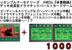 [『AM-02a 多重戦線』]