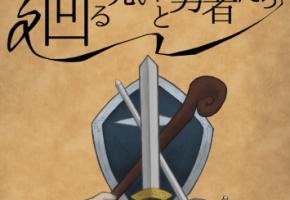 [『廻る呪いと勇者たち』]