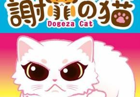[謝罪の猫 ごめんにゃさい!]