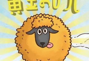 [ひつじとどろぼう拡張「黄金のひつじ」]