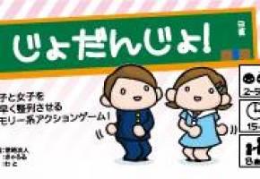 [じょだんじょ!]