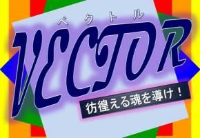 [VECTOR -彷徨える魂を導け!-]