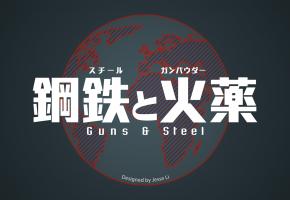 [鋼鉄と火薬(GM2015S先行版)]