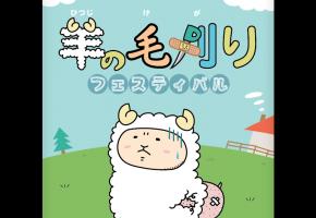 [羊の毛刈りフェスティバル]