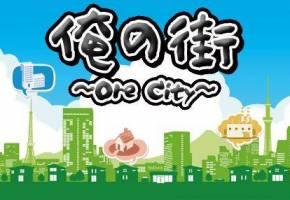 [俺の街 -Ore City-]